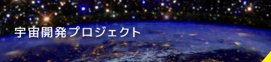 宇宙開発プロジェクト